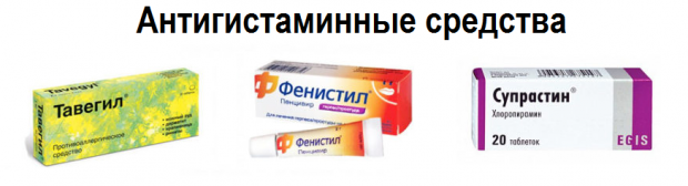 Антигистаминные средства