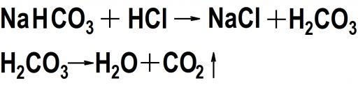 Химическая реакция соды с желудочным соком (соляной кислотой)